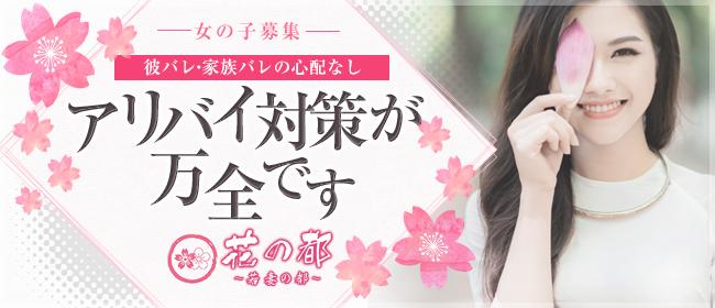花の都~若妻の都~(福岡市・博多デリヘル店)の風俗求人・高収入バイト求人PR画像3
