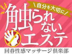 京都回春性感マッサージ倶楽部 - 河原町・木屋町