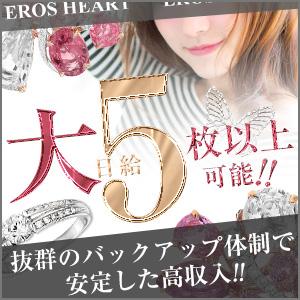 EROS HEART (エロスハート) - 名古屋