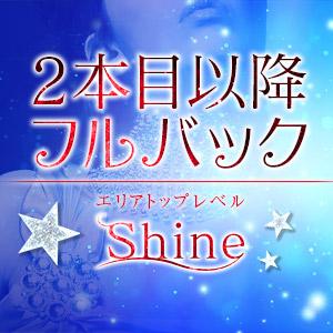 Shine-シャイン- - つくば