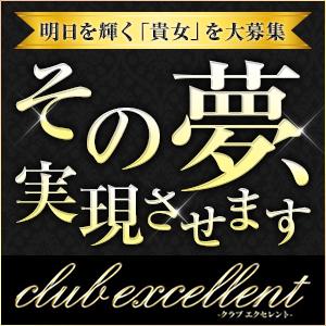 club excellent - 福岡市・博多