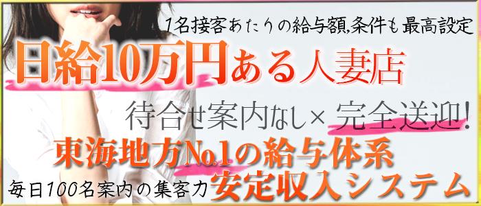 人妻デリワゴン(名古屋)のデリヘル求人・高収入バイトPR画像1