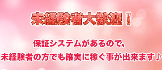 SHOOTING STAR(池袋ピンサロ店)の風俗求人・高収入バイト求人PR画像3