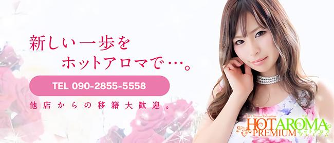 ホットアロマ プレミアム(福岡市・博多デリヘル店)の風俗求人・高収入バイト求人PR画像3