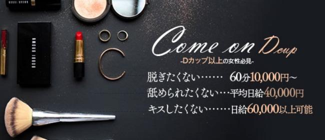 天空のマット(中洲・天神店舗型ヘルス(トクヨク)店)の風俗求人・高収入バイト求人PR画像2