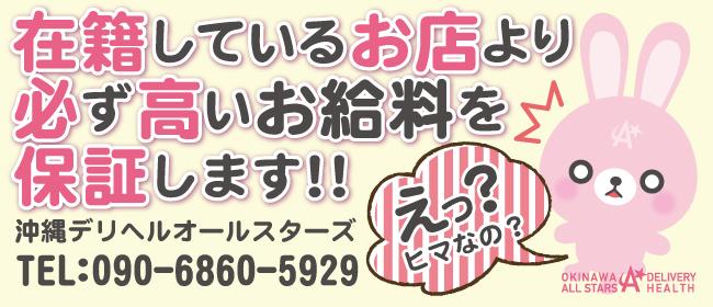 沖縄デリヘルオールスターズ(那覇デリヘル店)の風俗求人・高収入バイト求人PR画像1