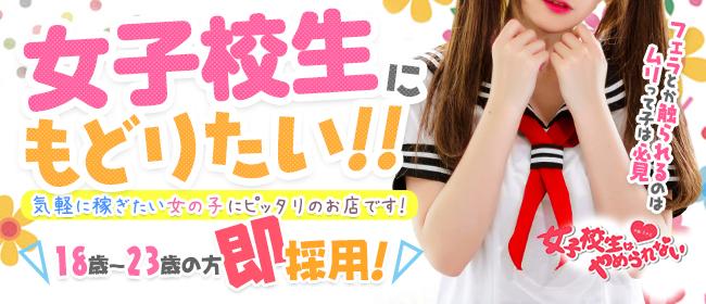 女子校生はやめられない!(難波ホテヘル店)の風俗求人・高収入バイト求人PR画像1