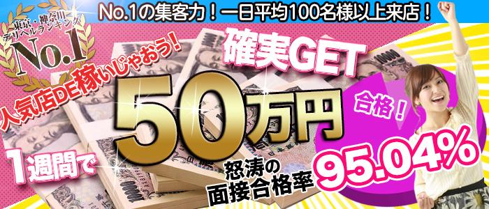 フィーリングin品川(品川デリヘル店)の風俗求人・高収入バイト求人PR画像2