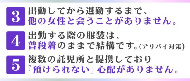 Cara ~カーラ~(横浜ホテヘル店)の風俗求人・高収入バイト求人PR画像2