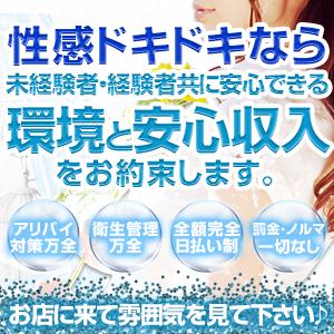性感ドキドキ - 錦糸町