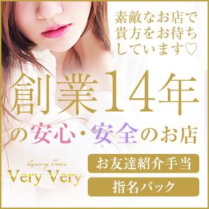 Very Very - 福山