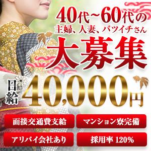 五十路マダム 松江・出雲店(カサブランカグループ) - 松江