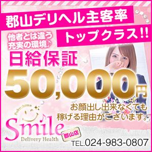 Smile 郡山店 - 郡山