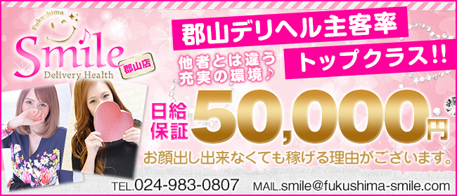 Smile 郡山店