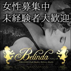 Belinda(ベリンダ) - 長崎市近郊