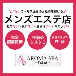 福井性感回春アロマSpa - 福井市内・鯖江