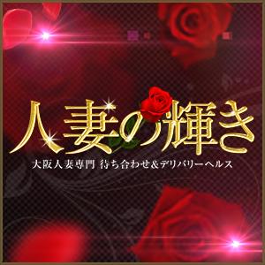 人妻の輝き - 梅田