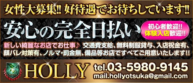 Holly(大塚・巣鴨ピンサロ店)の風俗求人・高収入バイト求人PR画像1