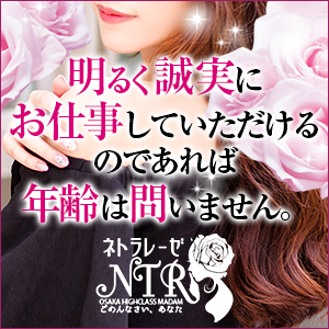 ネトラレーゼ - 梅田
