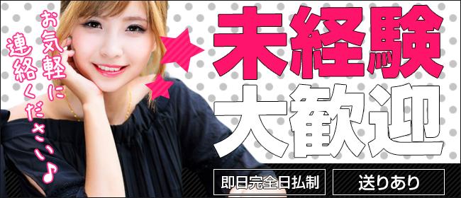 小悪魔挑発GAL(津デリヘル店)の風俗求人・高収入バイト求人PR画像1