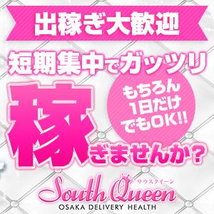 South Queen ~サウスクイーン~ - 日本橋・千日前