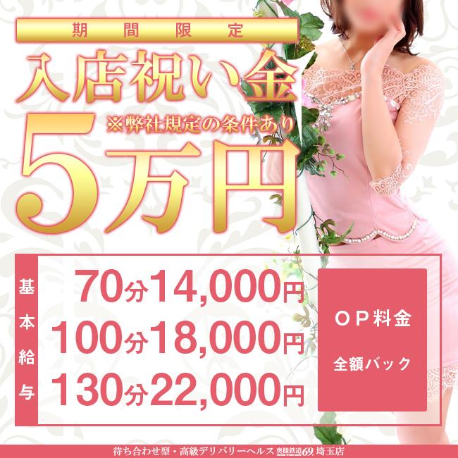 奥様鉄道69 FC埼玉店 - 大宮