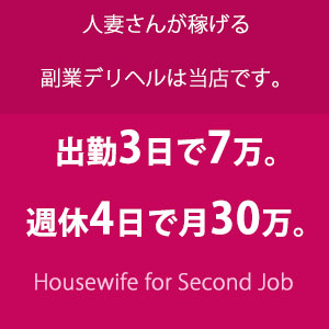即アポ熟女~名古屋店~ - 名古屋