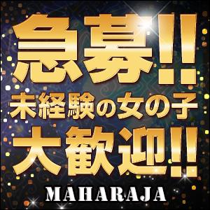 マハラジャ GG - 福岡市・博多