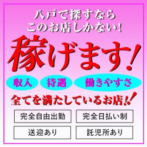 Lip Club~リップクラブ~ - 八戸