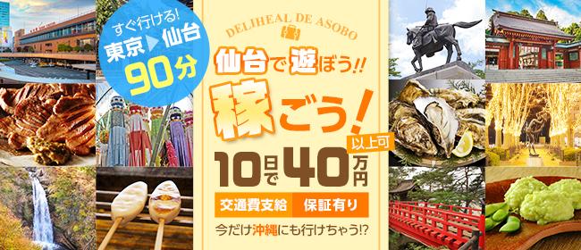 デリヘルで遊ぼう!!(仙台)のデリヘル求人・高収入バイトPR画像3