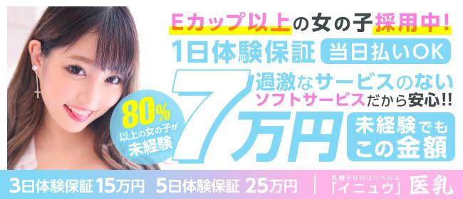 SAPPORO 医乳(札幌・すすきの)のデリヘル求人・高収入バイトPR画像1