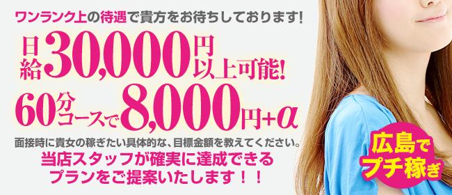 広島で評判のお店はココです!(岡山市内デリヘル店)の風俗求人・高収入バイト求人PR画像2