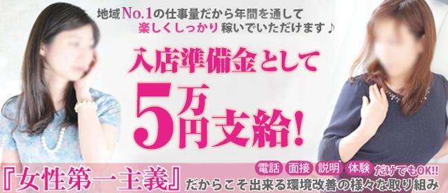 広島で評判のお店はココです!(岡山市内デリヘル店)の風俗求人・高収入バイト求人PR画像1