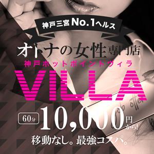 ホットポイントVilla - 神戸・三宮