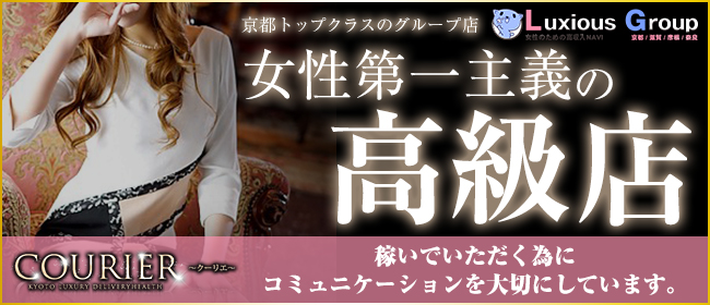 COURIER~クーリエ~(祇園・清水デリヘル店)の風俗求人・高収入バイト求人PR画像1