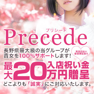 Precede 本店 (プリシード松本) - 松本・塩尻