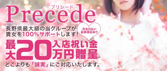 Precede Girls&Ladies 松本駅前店 - 松本・塩尻