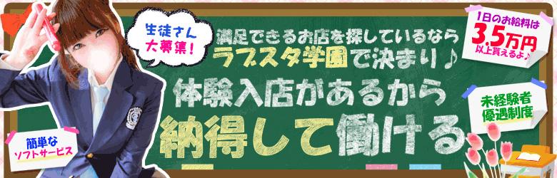 ラブスタ学園 - 松本・塩尻