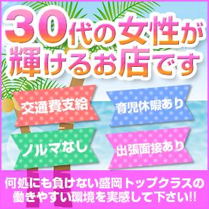 ギンギラ奥夏~OKUSUMMER~60分5500円盛岡店 - 盛岡