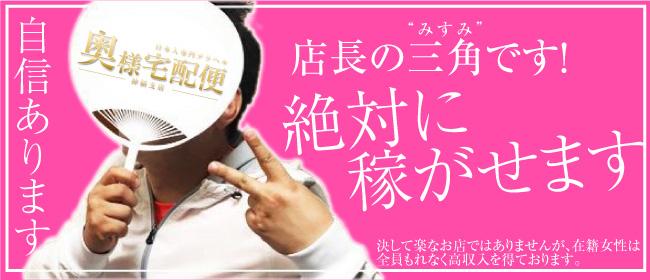 奥様宅配便 神栖支店(神栖・鹿島)のデリヘル求人・高収入バイトPR画像1