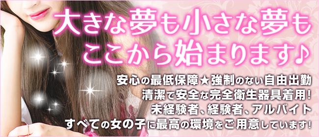 Wing(ウイング)(大宮ソープ店)の風俗求人・高収入バイト求人PR画像2