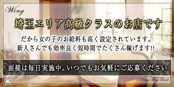 Wing(ウイング)(大宮ソープ店)の風俗求人・高収入バイト求人PR画像1