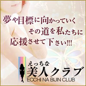 えっちな美人クラブ - 名古屋