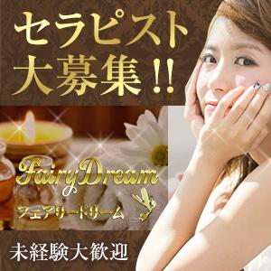 Fairy Dream-フェアリードリーム- - 福岡市・博多
