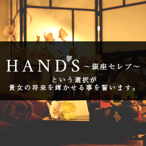 Hand's~銀座セレブ~ - 新橋・汐留