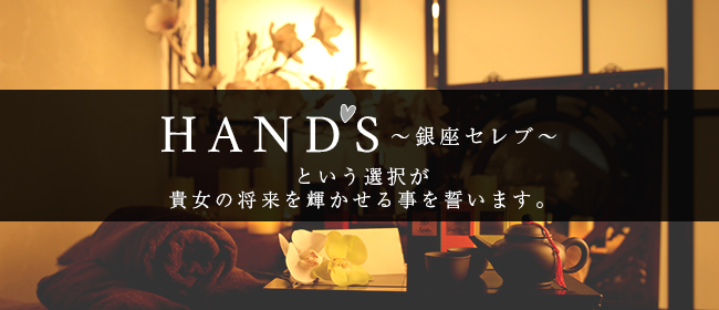 Hand's~銀座セレブ~