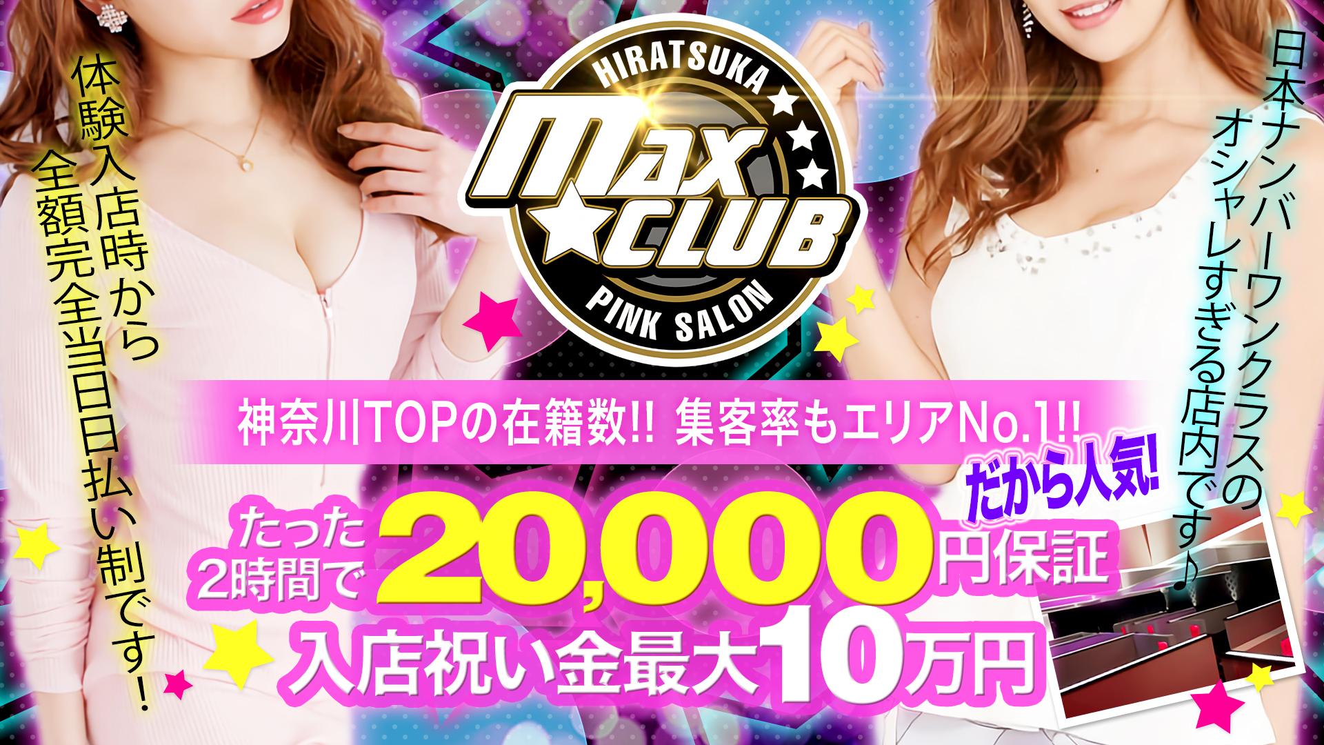 MAX☆CLUB - 平塚