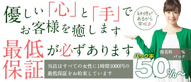 Mrs Lipere(ミセスリペール)(福岡市・博多一般メンズエステ(店舗型)店)の風俗求人・高収入バイト求人PR画像2