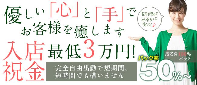 Mrs Lipere(ミセスリペール)(福岡市・博多一般メンズエステ(店舗型)店)の風俗求人・高収入バイト求人PR画像3