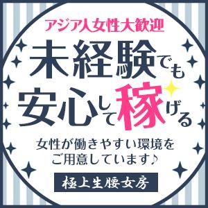 極上生腰女房 - 新大阪